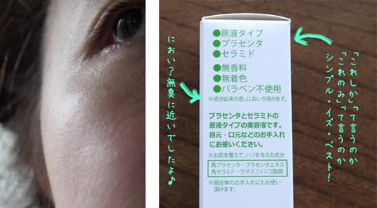 馬セラミド原液 使用直後の肌と成分