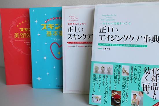 皮膚科医 NHKあさいち 出演最多 吉木伸子先生 本