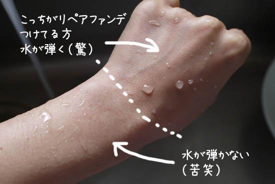 肌に優しいファンデ リペアファンデーション 水に強い