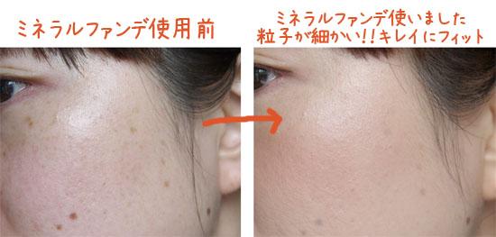肌に優しいファンデーション ミネラルファンデ 使用 比較