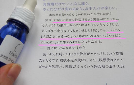タカミスキンピール 口コミ体験談3