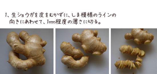 蒸し生姜 作り方 冷え性解消