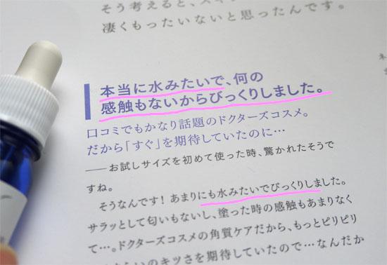 タカミスキンピール 口コミ体験談