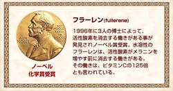 ナノシルク フラーレン ノーベル賞成分
