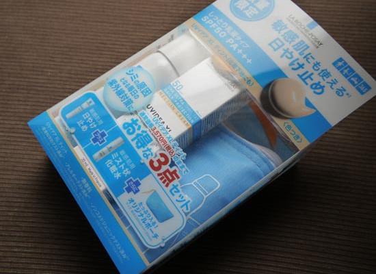 【ラロッシュポゼ】UV下地 お得なセット