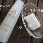 石鹸シャンプー VS アミノ酸シャンプー 口コミ体験