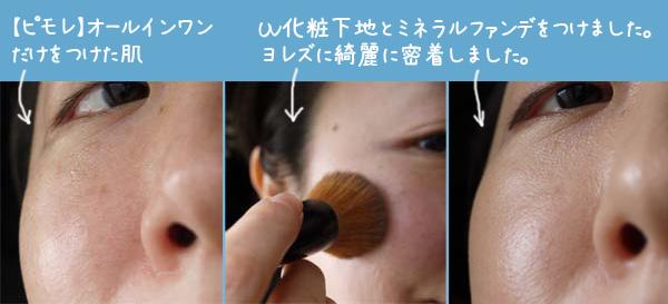 乾燥肌おすすめオールインワン[ピモレ]使用感口コミ体験