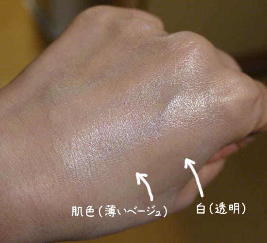 [ラ・ロッシュ・ポゼ]化粧下地UV 2色比較