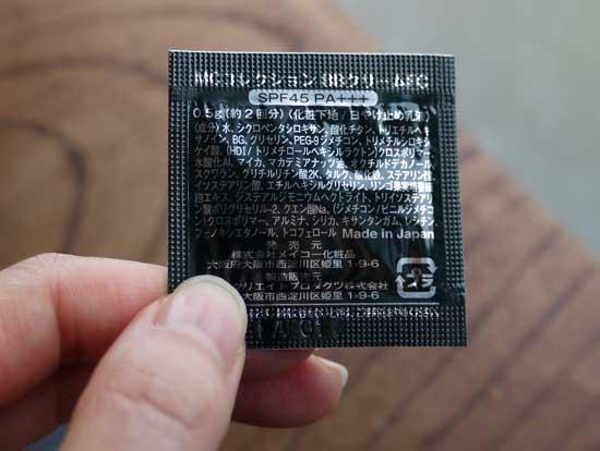 MC BBクリーム SPF45 PA+++