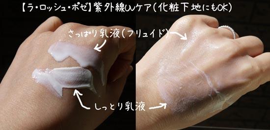 [ラ・ロッシュ・ポゼ]UV化粧下地 種類 白浮きなし