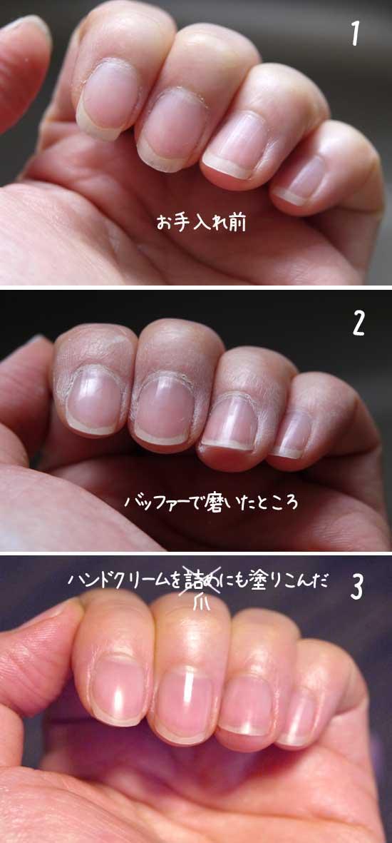 爪磨きのやり方 NHKあさイチ!紹介 実践