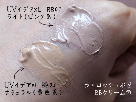 [ラ・ロッシュ・ポゼ]BBクリーム 色01 02比較
