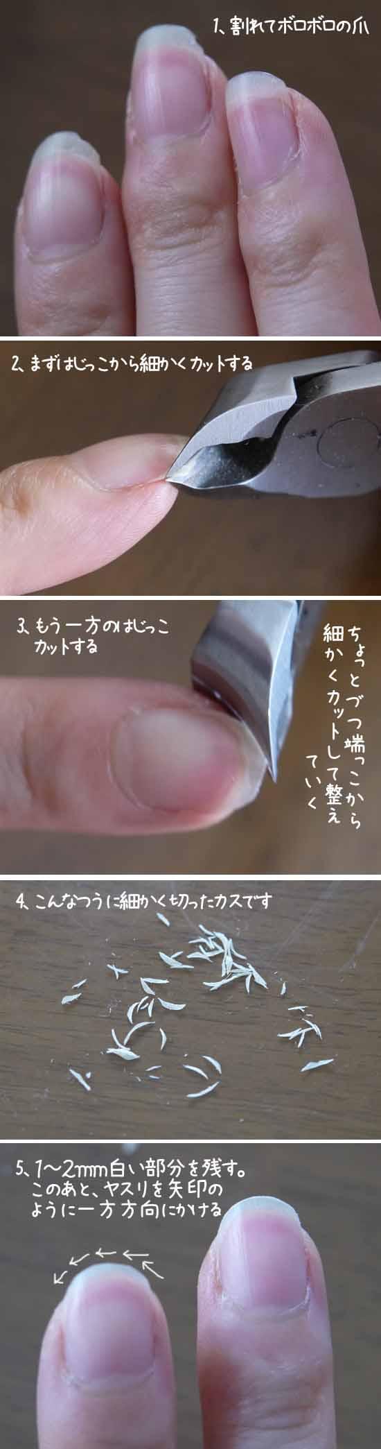 爪の切り方 NHKあさイチ!紹介方法 実践