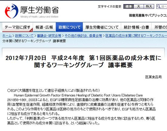 厚生労働省 EGF成分