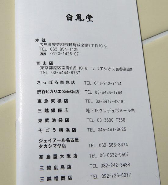 白鳳堂 リアル店舗