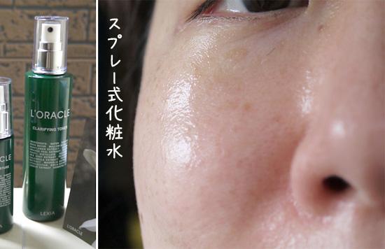 オラクル化粧品 オーガニック化粧水の質感 クチコミ