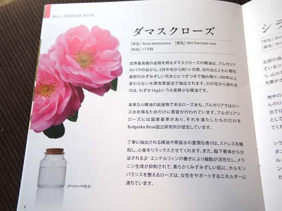 オラクル化粧品 香り ローズ
