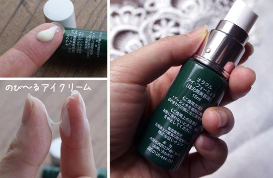 オラクル化粧品 目もと美容液 質感 クチコミ