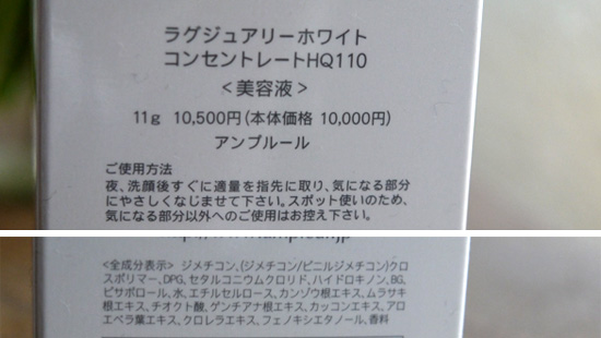 アンプルール ラグジュアリーホワイトコンセントレートhq110 成分
