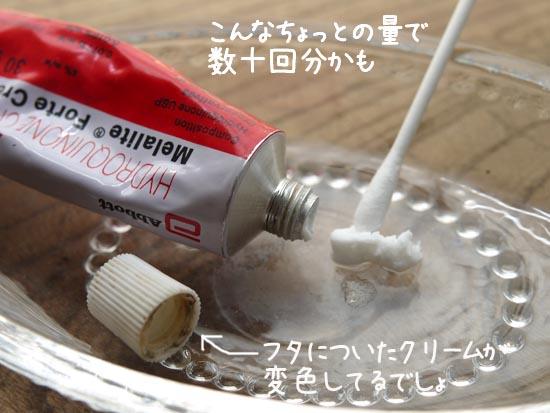 ハイドロキノン軟膏クリーム 海外製品