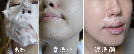 泡洗顔 泥洗顔 水洗い 正しい洗顔とか1