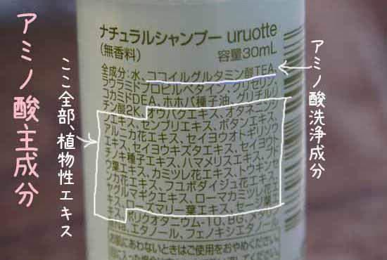 アミノ酸シャンプー uruotte成分の見分け方 1