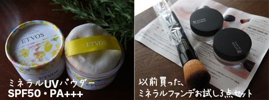 エトヴォス UVパウダーとミネラルファンデの比較2