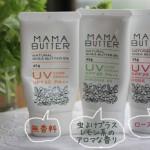 ママバター UVクリーム 3タイプ 口コミ