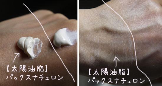 紫外線吸収剤不使用 パックスナチュロン 口コミ