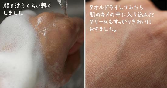 紫外線吸収剤不使用 UVクリーム ママバター 石鹸 口コミ