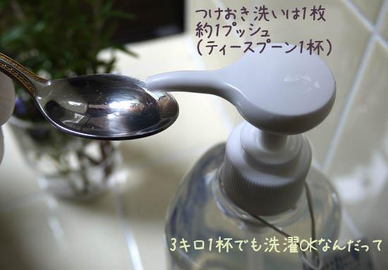 肌に優しい洗濯洗剤