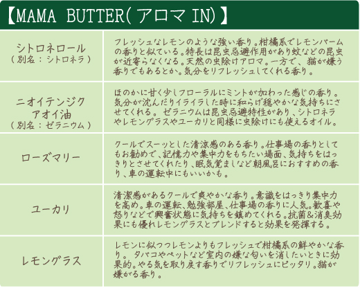 ママバター UVクリーム アロマ 特徴