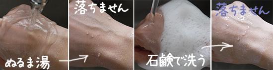 ラボニック ノンケミカルUV 石鹸で洗える?