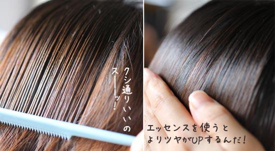 髪のパサツキ解消 洗い流さないトリートメント 口コミ