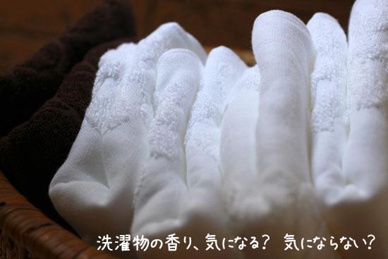 洗濯物香り 柔軟剤