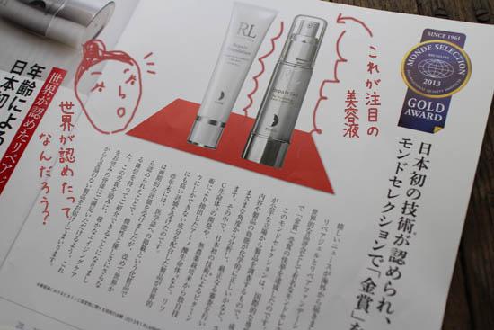 リペアジェル 口コミ 評判