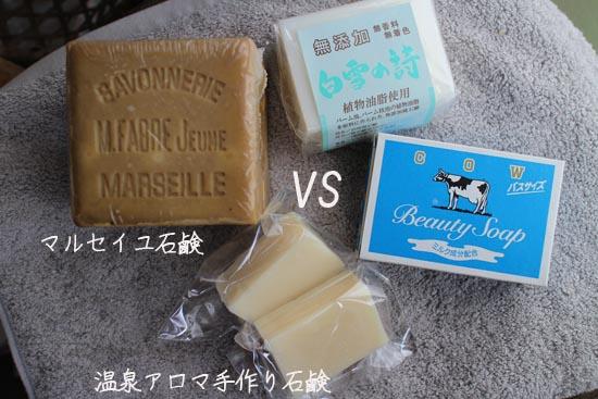 敏感肌 肌に優しい 石鹸 人気比較1