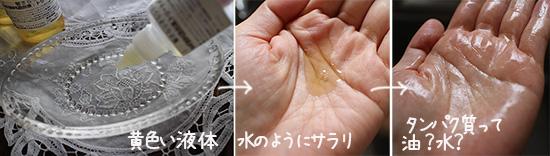 髪にタンパク質をいれる ヘアケア 原液 口コミ 質感