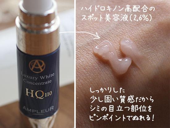 アンプルール 美白 ハイドロキノン美容液 口コミ 効果は