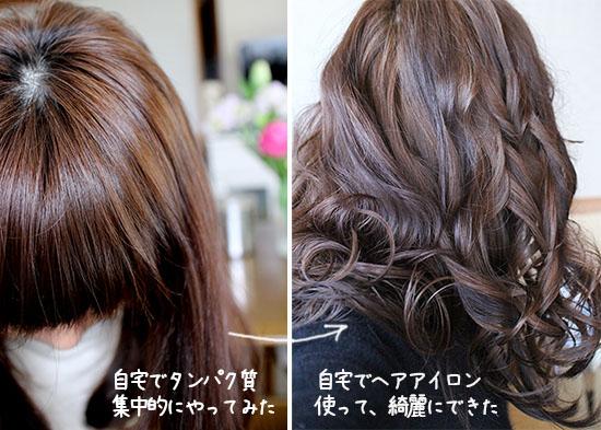 髪にたんぱく質 効果 ツヤ 口コミ 体験 5