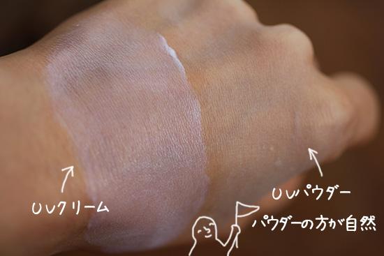 日焼け止め 紫外線吸収剤フリー クリームVSパウダー 比較体験談 口コミ