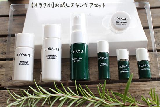 オーガニック化粧品 国産 日本製コスメ おすすめ 口コミ オラクル