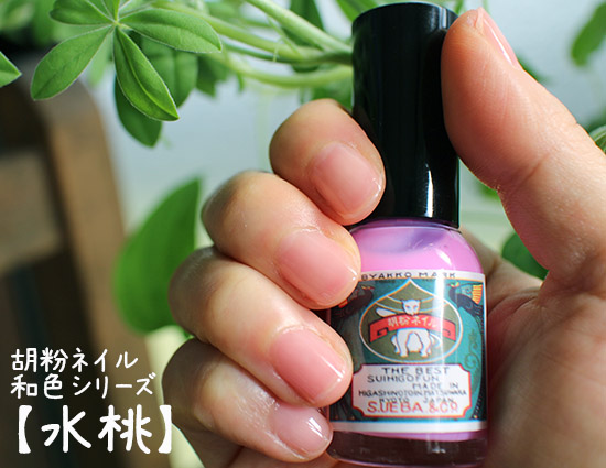 胡粉ネイル 水桃 体験談 口コミ