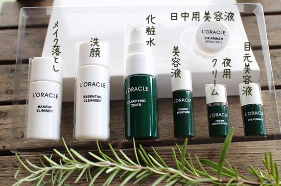 オラクル 口コミ オーガニック化粧品 国産 日本製コスメおすすめ