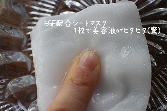 EGF美容液 口コミ ディープモイストマスク