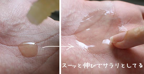 薬用 RJエッセンス スキンケア化粧品 質感 口コミ1