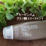 アミノ酸 タンパク質 トリートメント モーガンズ 口コミ