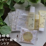 ローヤルゼリーRJスキンケア化粧品 口コミ