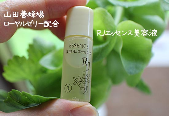 RJエッセンス 薬用美容液 化粧品 口コミ体験談
