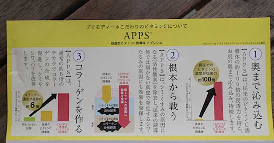 APPS 効果 VCローション